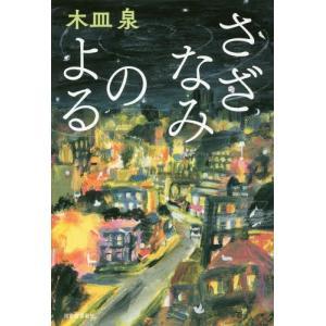 さざなみのよる/木皿泉/著