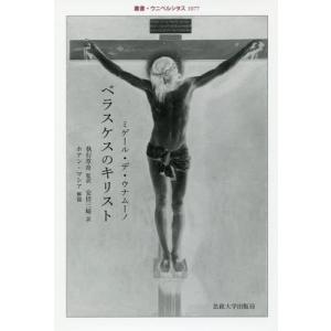 ※ゆうメール利用不可※一九二〇年に公刊されたウナムーノ長篇詩作品の代表作。ベラスケスのキリスト像が喚...