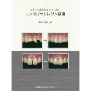 【ゆうメール利用不可】コンポジットレジン修復 (なるべく歯を削らないで治す)/田代浩史/著