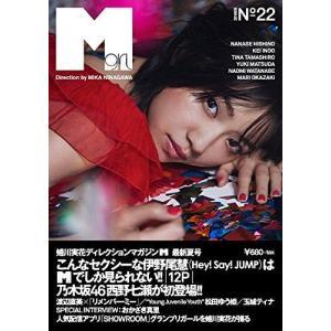 [本/雑誌]/Mgirl 2018 SS 【表紙&巻頭】 西野七瀬 (乃木坂46)/MATOIPU(...