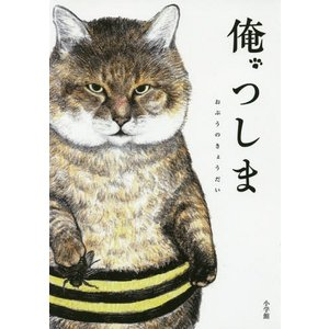 猫あるある満載! つーさんが書籍に登場! 数ある猫漫画の中で、「とにかく猫の描写がリアル!」と絶賛さ...