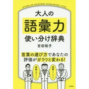 大人の語彙力 使い分け辞典 吉田裕子 著の商品画像|ナビ