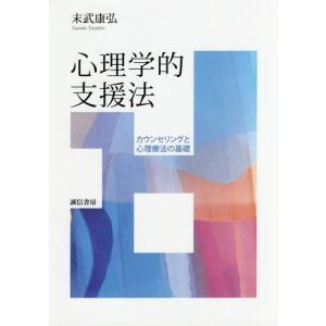 【送料無料選択可】[本/雑誌]/心理学的支援法-カウンセリングと心理療法/末武康弘/著