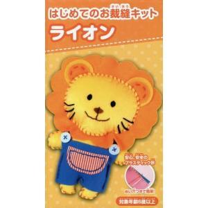 【ゆうメール利用不可】はじめてのお裁縫キット ライオン/メディアリンク