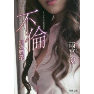 [本/雑誌]/不倫-罪の媚薬 オリジナル官能短編集 (双葉文庫)/雨宮慶/著