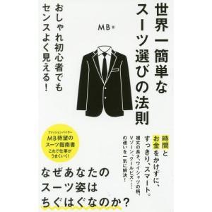世界一簡単なスーツ選びの法則 (ポプラ新書)/MB/著