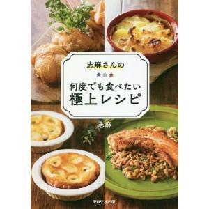 志麻さんの何度でも食べたい極上レシピ/志麻/著