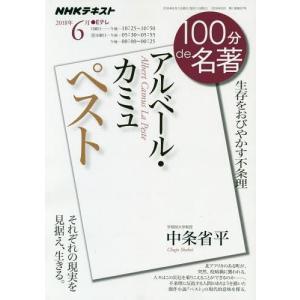 アルベール・カミュ ペスト (NHK 100分de名著 2018年6月)/中条省平/著
