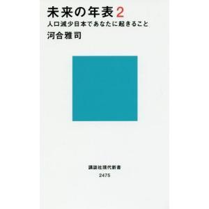 [本/雑誌]/未来の年表 2 (講談社現代新書)/河合雅司/著