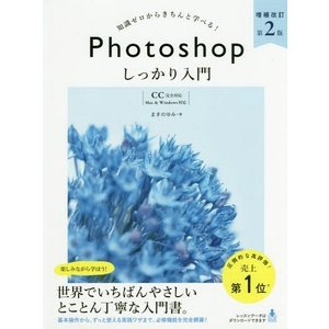 【送料無料選択可】Photoshopしっかり入門 知識ゼロからきちんと学べる!/まきのゆみ/著