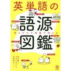 100の語源で10,000語が身につく!すごい英単語集。