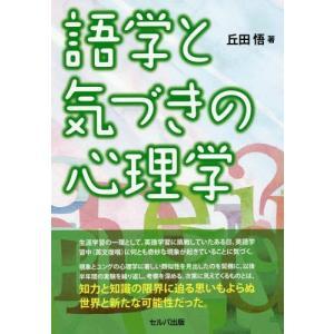 語学と気づきの心理学/丘田悟/著