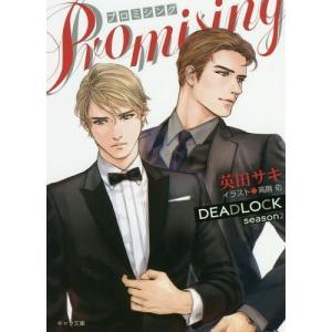 PROMISING DEADLOCK season2 (キャラ文庫)/英田サキ/著(文庫)