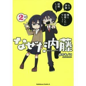 なぜだ内藤 2nd (角川コミックス・エース)/赤のキノコ/著(コミックス)