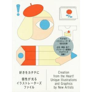 好きをカタチに個性が光るイラストレーターズファイル パイインターナショナル 編著の商品画像|ナビ