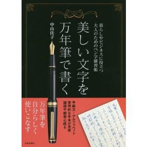 美しい文字を万年筆で書く 暮らしやビジネスに役立つ大人のためのペン字練習帳/中山佳子/著