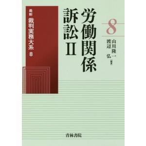 【ゆうメール利用不可】最新裁判実務大系 8/山川隆一/編著 渡辺弘/編著