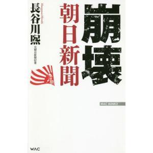 [書籍のメール便同梱は2冊まで]/[本/雑誌]/崩壊 朝日新聞 (WAC BUNKO B-278)/...