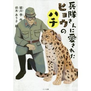 兵隊さんに愛されたヒョウのハチ/祓川学/作 伏木ありさ/絵