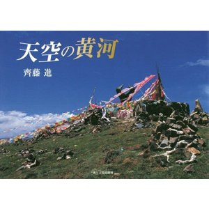 古来、天の河につながると伝えられた黄河源流。チベット人が神とともに暮らす雲上の楽園。失われゆくものを...