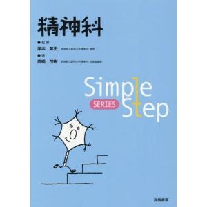 [本/雑誌]/精神科 (Simple Step SERIES)/高橋茂樹/著 岸本年史/監修