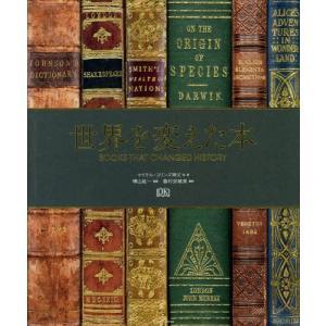 【送料無料選択可】世界を変えた本 / 原タイトル:Books That Changed History/マイケル・コリンズ/著 アレキサンドラ・ブラッ|neowing