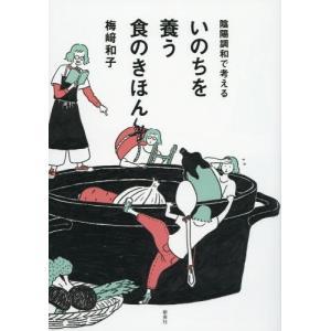 陰陽調和で考えるいのちを養う食のきほん/梅崎和子/著 neowing