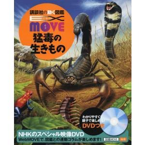 [本/雑誌]/猛毒の生きもの DVD付き (講談社の動く図鑑MOVE EX)/今泉忠明/監修
