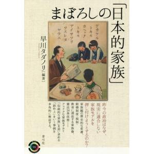 まぼろしの「日本的家族」 (青弓社ライブラリー)/早川タダノリ/編著