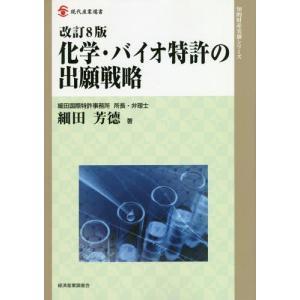 ※ゆうメール利用不可※本書は化学・バイオ分野における明細書の書き方を、戦略的な視点から、実務における...