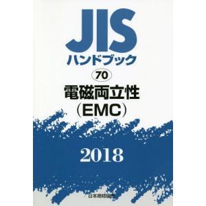 【ゆうメール利用不可】電磁両立性(EMC) ('18 JISハンドブック  70)/日本規格協会