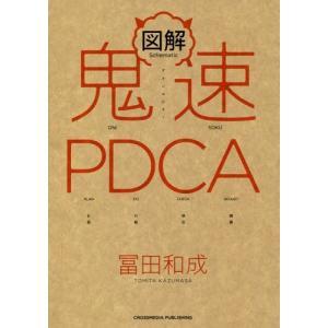 図解鬼速PDCA/冨田和成/〔著〕