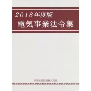 【ゆうメール利用不可】'18 電気事業法令集/東洋法規出版