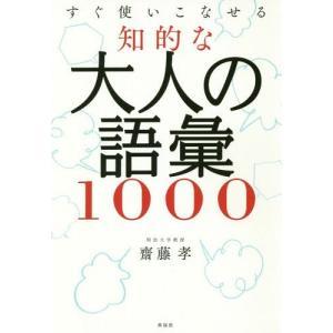 すぐ使いこなせる 知的な大人の語彙1000 齋藤孝 著者 の商品画像|ナビ