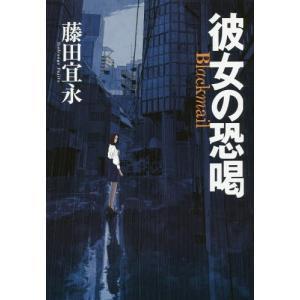 彼女の恐喝 Blackmail/藤田宜永/著