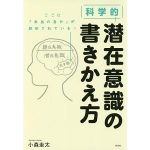 封印された「自分の天才性」を解き放つ!量子論と脳科学で科学的に「引き寄せ」を解明。