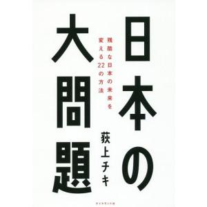日本の大問題 残酷な日本の未来を変える22の方法 荻上チキ 著者 の商品画像|ナビ