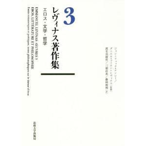 【ゆうメール利用不可】レヴィナス著作集 3 / 原タイトル:EMMANUEL LEVINAS. UV...