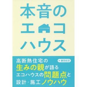 本音のエコハウス/鎌田紀彦/著