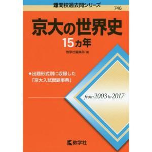 【送料無料選択可】京大の世界史15カ年 (難関校過去問シリーズ)/教学社