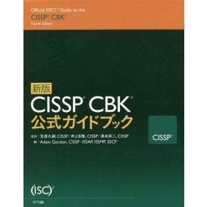 [本/雑誌]/CISSP CBK公式ガイドブック 新版/AdamGordon/ほか編|neowing