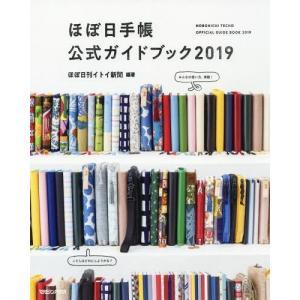 お待たせしました! 今年は8月21日に登場! 世界で77万人が愛用する「ほぼ日手帳」のすべてがわかる...