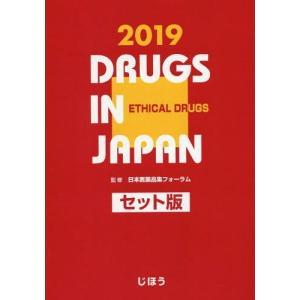 【ゆうメール利用不可】日本医薬品集 医療薬 セット版 2019/日本医薬品集フォーラ