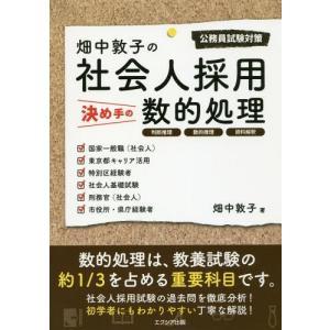 [本/雑誌]/畑中敦子の社会人採用決め手の数的処理 公務員試験対策/畑中敦子/著