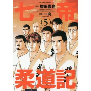 [本/雑誌]/七帝柔道記 5 (ビッグコミックス)/一丸/画 / 増田 俊也 原作(コミックス)