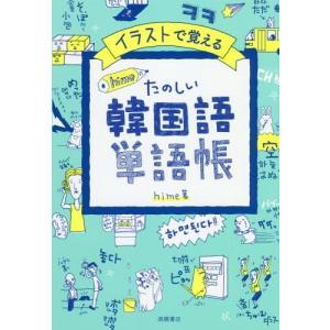 イラストで覚えるhime式たのしい韓国語単語帳/hime/著