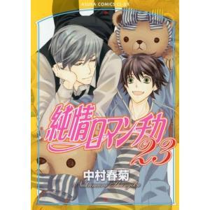 純情ロマンチカ 23 通常版 あすかコミックスCL-DX 中村春菊 著 コミックス の商品画像|ナビ