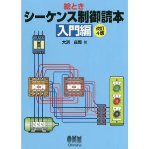 ※ゆうメール利用不可※シーケンス制御の基礎をわかりやすく説明するために、実際の制御機器の操作と動作の...