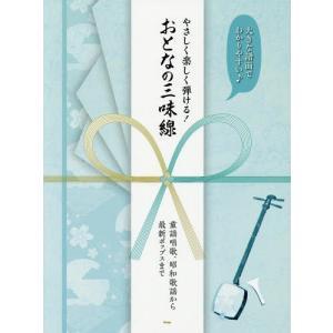 楽譜 おとなの三味線 やさしく楽しく弾ける! 藍 編著の商品画像|ナビ