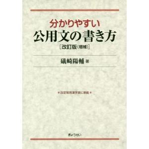 【送料無料選択可】[本/雑誌]/分かりやすい公用文の書き方/礒崎陽輔/著